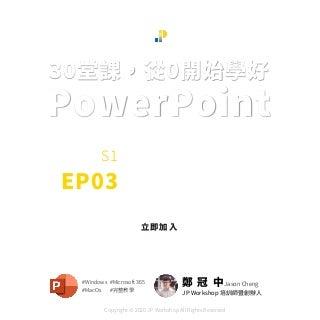 【EP03】簡報技巧:PowerPoint如何調整版面尺寸?請記得先設定好「投影片大小」  30 堂課從 0 開始學好 PowerPoint 簡報  鄭冠中 Jason