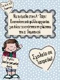 Να τι έμαθα στην Α΄ Τάξη! Επαναληπτικά φύλλα εργασίας για όλες τις ενότητες της γλώσσας της α΄ δημοτικού (Για την α΄ & β΄ δημοτικού) (https://blogs.sch.gr/sfaira-sti-deutera/) (http://blogs.sch.gr/goma/) (http://blogs.sch.gr/epapadi/)