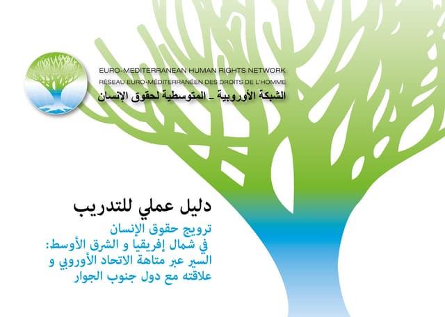 دليل عملي للتدريب  ترويج حقوق الإنسان في شمال إفريقيا و الشرق الأوسط : السير عبر متاهة الإتحاد الأوروبي وعلاقته مع دول جنوب  الجوار