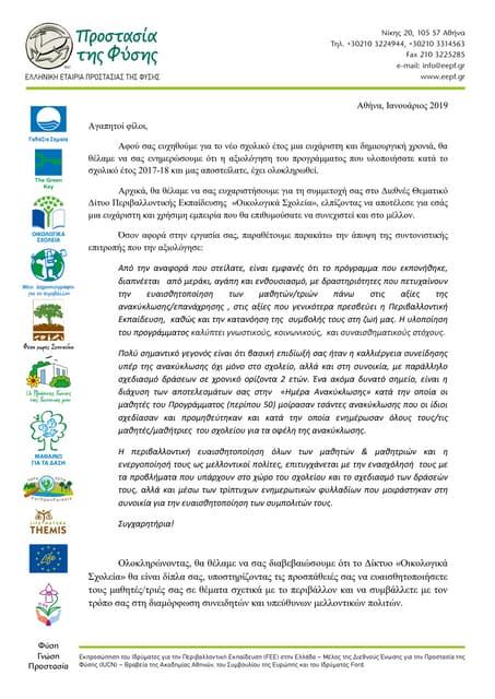 Evaluation letter eco schools 2017-18 53rd