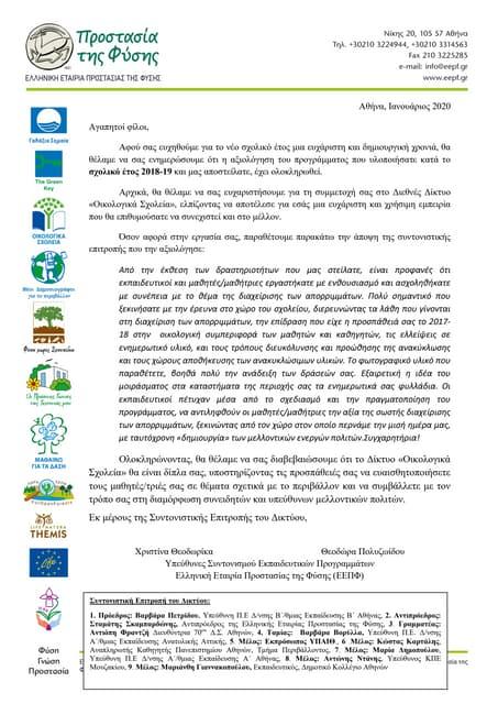 Evaluation letter eco schools 2018-19 53rd