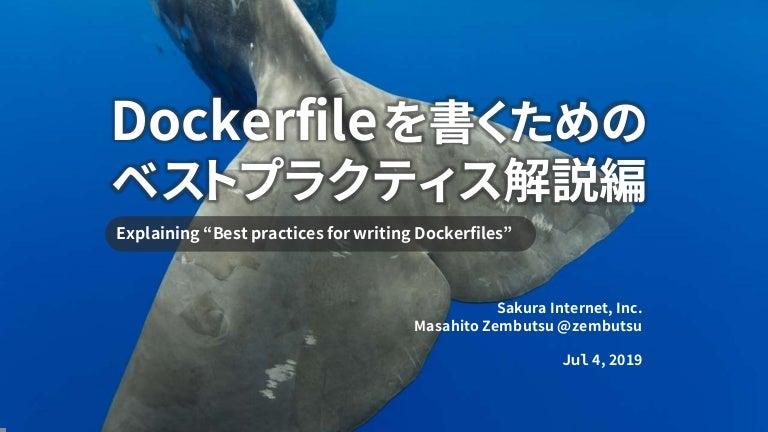 Dockerfile を書くためのベストプラクティス解説編