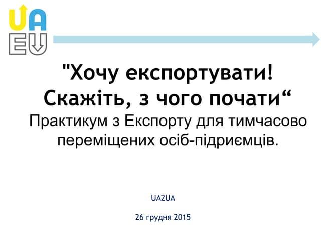 Export practicum 26.12.15