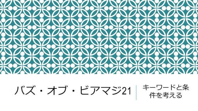 バズ・オブ・ビアマジ21