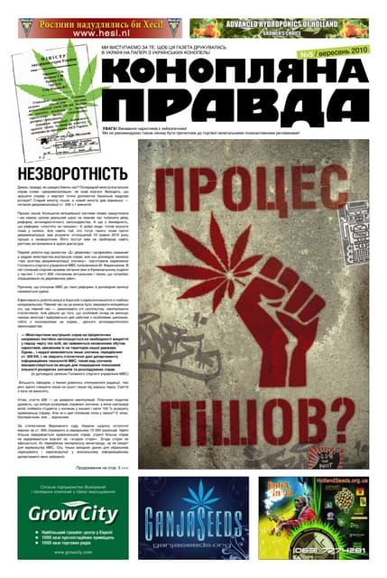 Konopravda-ПРАВДА-5