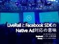 【F8報告会】LiveRailとFacebook SDKのNative Ad対応の意味/株式会社トーチライト 三原 敬太様