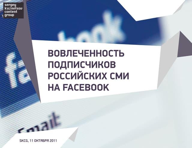 Вовлеченность подписчиков российских СМИ на Facebook