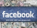 Facebook: 500 000 000 покупателей (c) Дмитрий Чистов. Digital marketing 2010