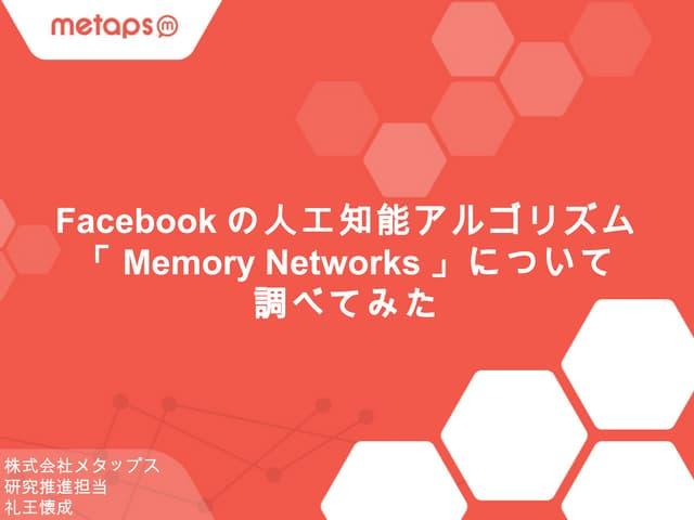 Facebookの人工知能アルゴリズム「memory networks」について調べてみた