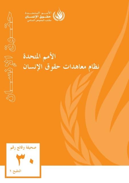 Fact sheet30rev1 arنظام معاهدات حقوق الإنسان
