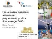 Skills of the Future for Russia 2030
