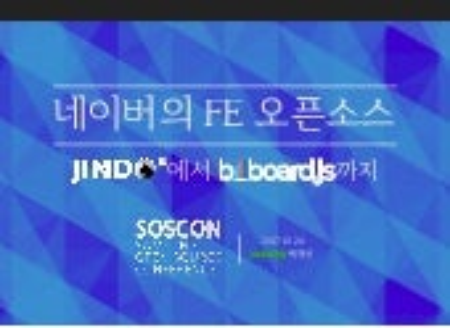 [SOSCON 2017] 네이버의 FE 오픈소스: jindo에서 billboard.js까지