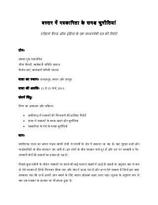 बस्तर में पत्रकारिता के समक्ष चुनौतियां