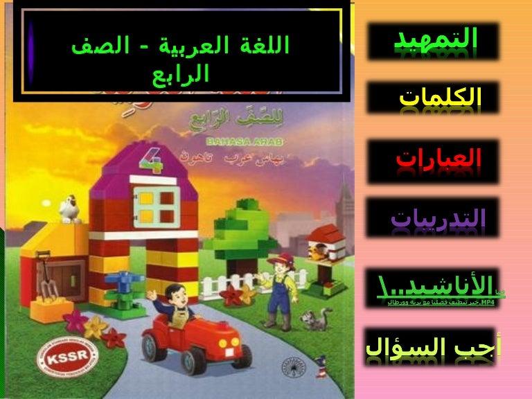 Bahasa Arab Tahun 4