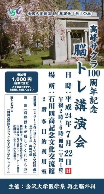 金沢大学創基150年記念「高峰サクラ100周年記念脳トレ講演会」(7/22)