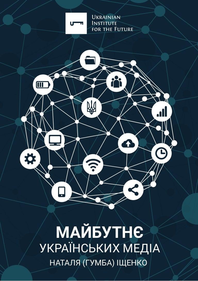 Майбутнє українських медіа 3995329e200e7