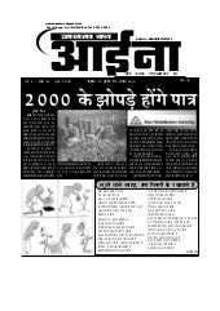 38th issue of janta ka aaina