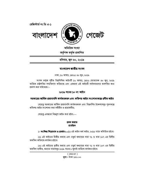 Finance Act 2019 Bangladesh