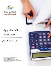 دورات ماليــات القطــاع النفطـي لعام 2018 || Finances of oil sector Training courses for 2018