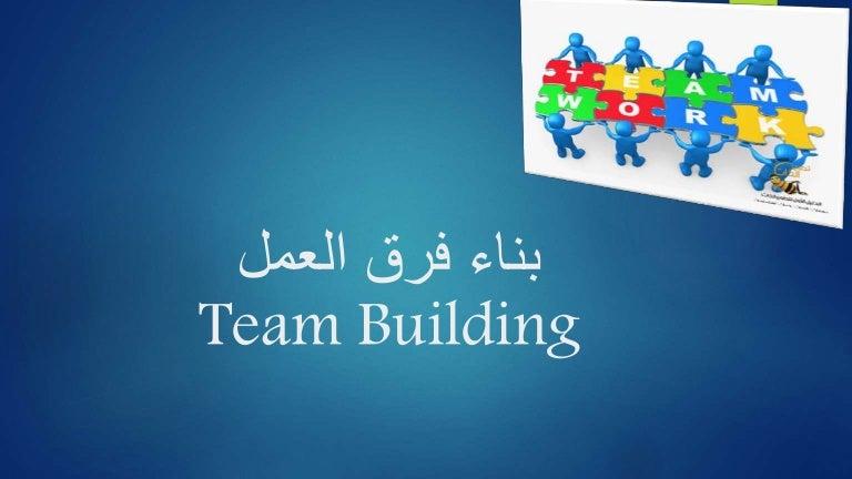 Teamwork Building بناء فرق العمل