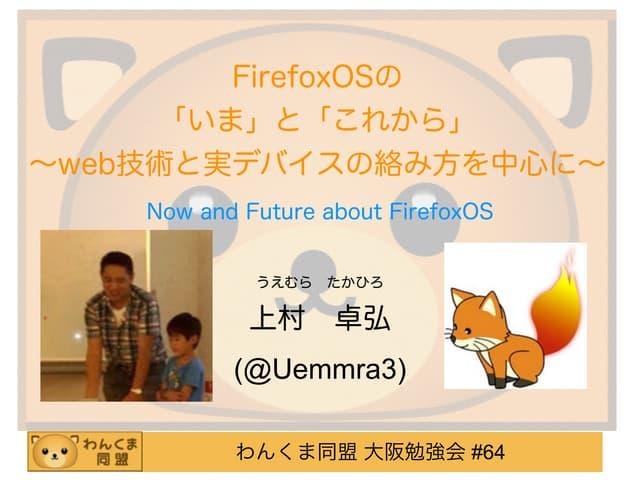 20150912わんくま大阪-Firefox OSの「いま」と「これから」