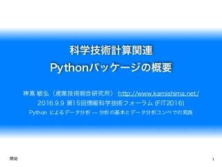 科学技術計算関連Pythonパッケージの概要