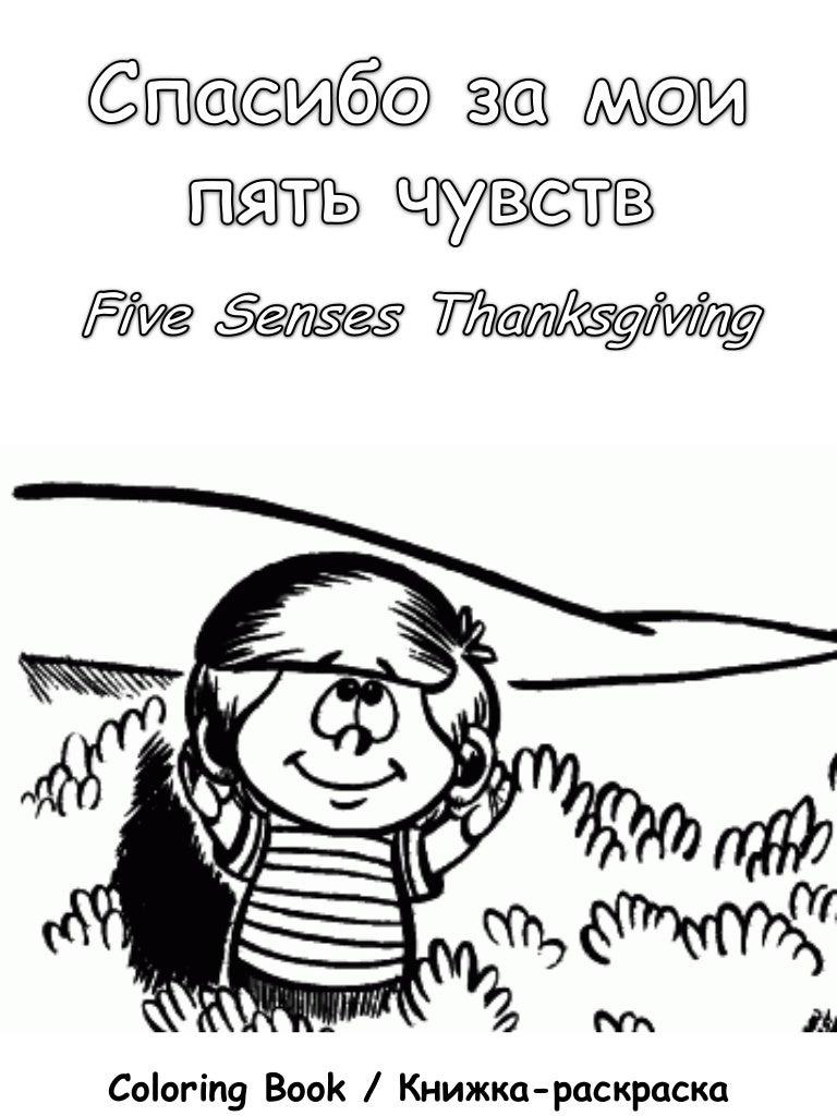 Спасибо за мои Пять Чувств: Книжка Раскраска - Five Senses Thanksgivi…