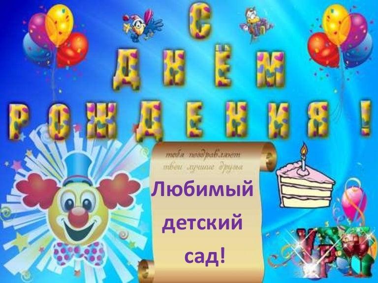 Поздравления с днем рождения детского сада 5 лет