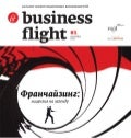Business Flight Franchise Catalogue (русская версия)