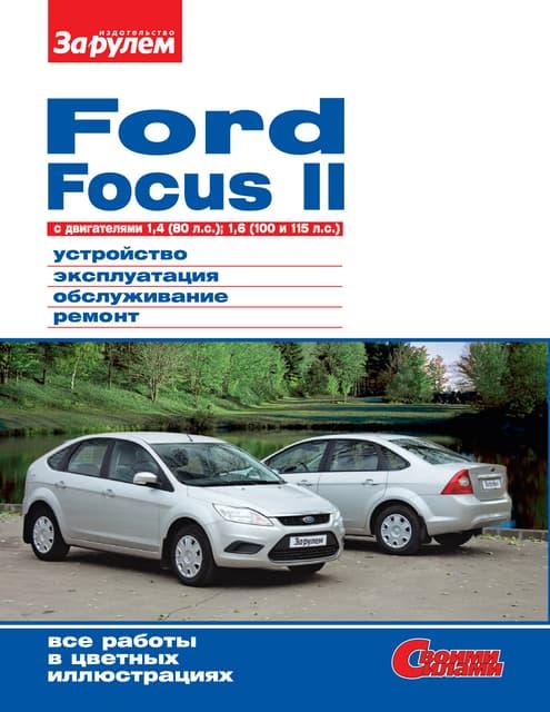manual taller ford focus mk1 1999 rh slideshare net manual de ford focus 2005 zx4 manual de usuario ford focus 2005