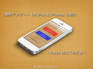 「簡単アンケート for iPad & iPhone」ご紹介 - Parse 使ってみたよ -