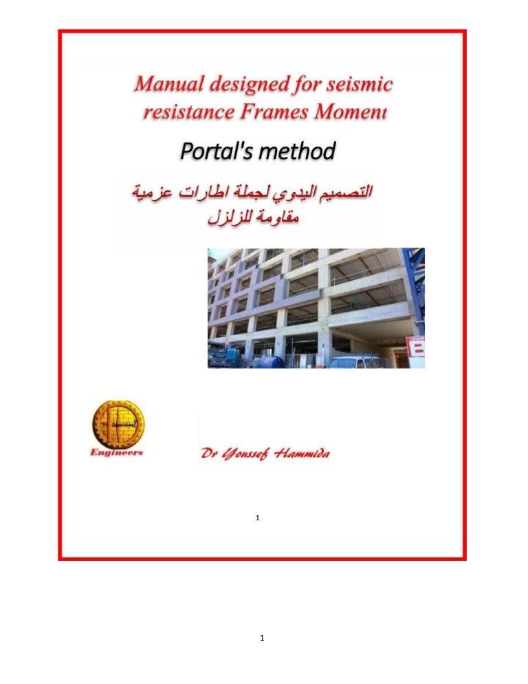 Design Frames Manually Seismic Resistance تصميم الاطارات يدويا