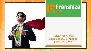 Franshiza club