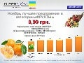 Ukraine Top Fruit&Veg December 2013