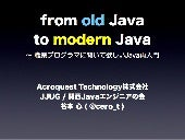 from old Java to modern Java