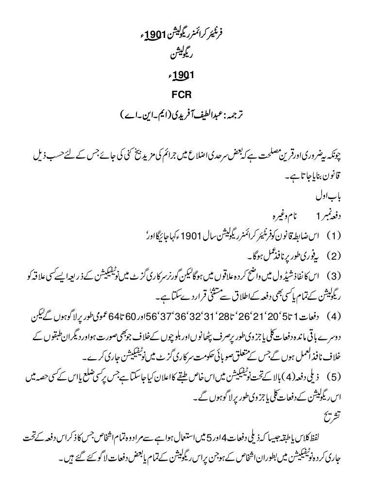 Pakistan Constitution 1973 In Urdu Pdf Download naranja proxi speedhack sadam developer