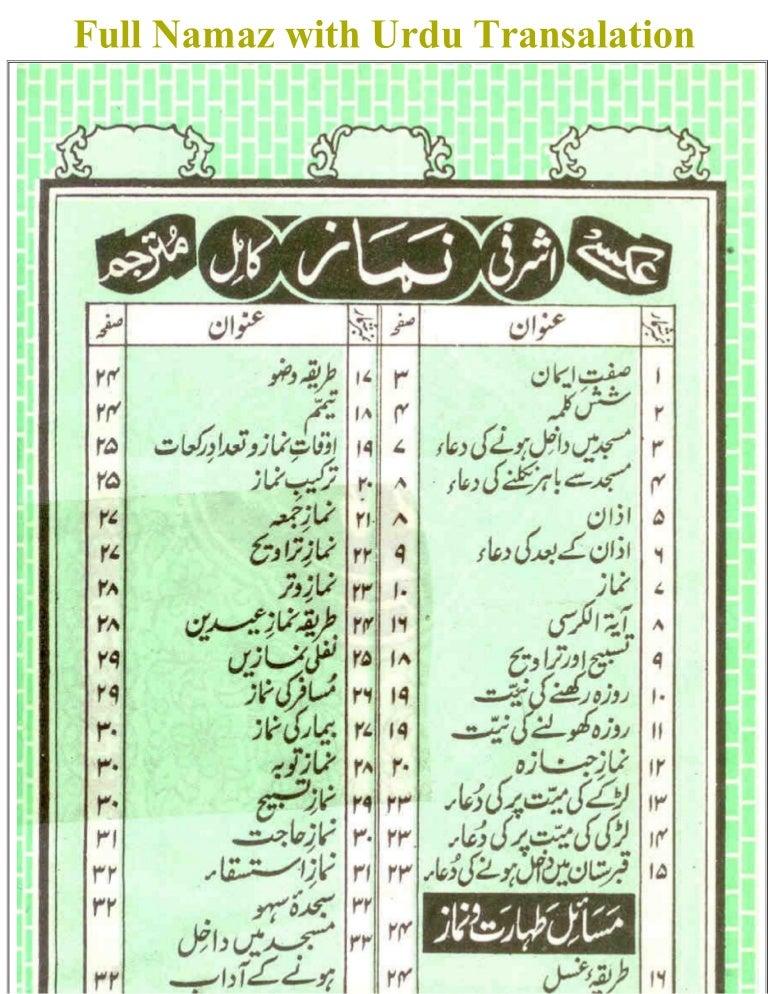 Namaz word by meaning in urdu