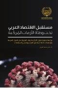 مستقبل الاقتصاد العربي تحت وطأة الأزمات المُركّبة