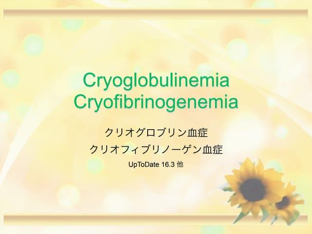 Cryoglobulinemia
