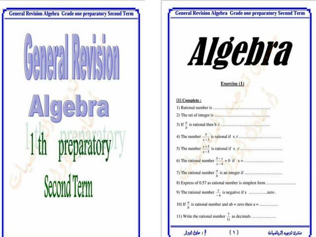 المراجعة النهائية فى الجبر للغات للصف الأول الإعدادى للترم الثانى Gabra g1 prep t2 exams