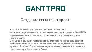 ganttpro-5-190125093939-thumbnail-3.jpg