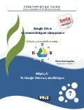 Το οικοσύστημα εφαρμογών της Google