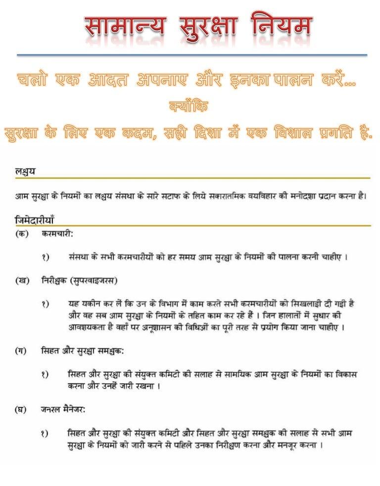 An accident i saw essay in marathi language