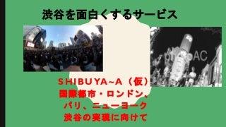 渋谷 スポーツバー 日本代表