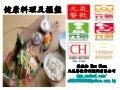 健康料理及擺盤