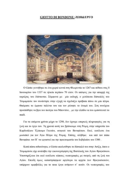 Giotto di bondone τελικο (1)   αντίγραφο