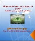 اول برنامج عربى مصرى لنظم المعلومات الجغرافيه