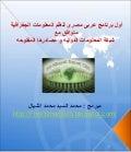 First Arabian Egyptian GIS and GPS Software by Arab Egypt GIS Company Elshayal Smart GIS