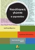 Γλώσσα Α' Γυμνασίου- σχέδιο μαθήματος/ πρόταση διδασκαλίας