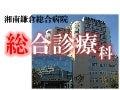 湘南鎌倉総合病院-総合診療科